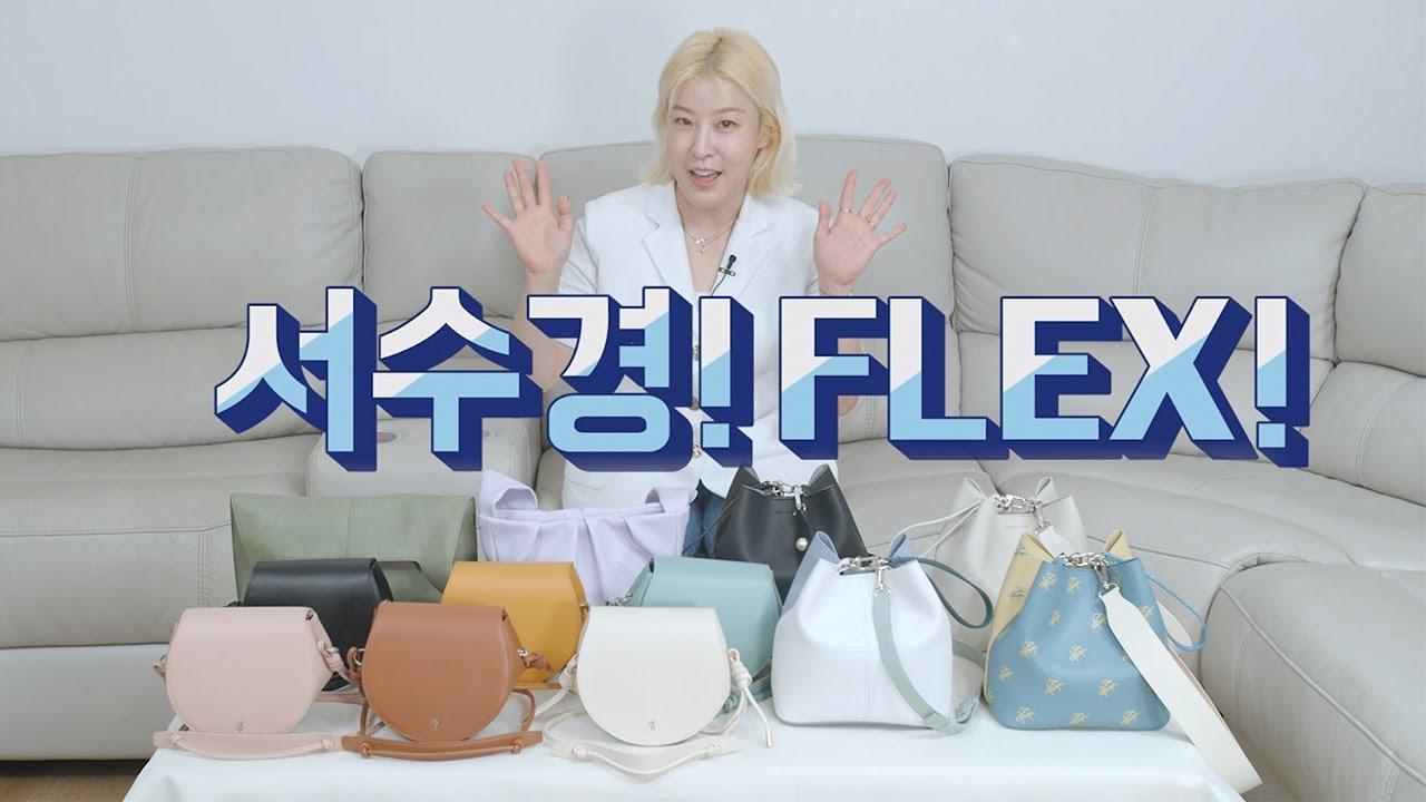 국내 탑 스타일리스트 서수경이 직접 리뷰해 주는 글로벌 패션 브랜드 파인드카푸어 가방♥
