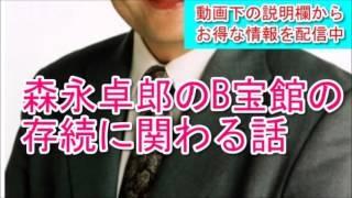 森永卓郎さんのコレクションの美術館. 注目情報 【旅行をしながら権利収...