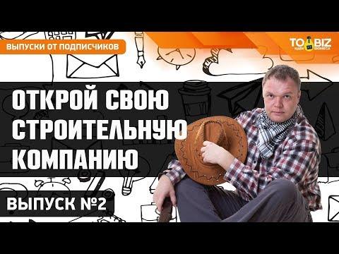 Как открыть строительную компанию с нуля. 2 Выпуск - Александр Шуников