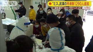 武漢の死者数1290人追加 報告漏れ・・・自宅で死亡も(20/04/17)
