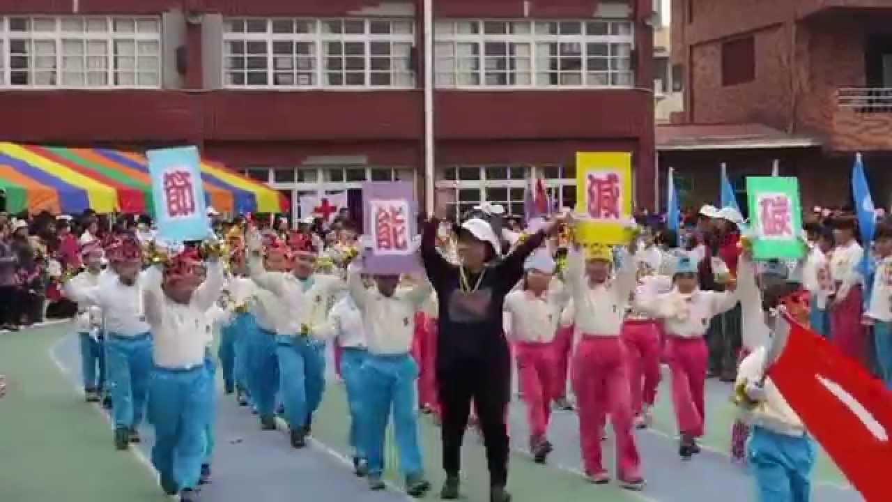 路竹國小103運動會主題化妝進場-環境教育 - YouTube