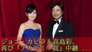 ジョン・カビラ&高島彩、再び「アカデミー賞」中継案内役に! ジョン・...