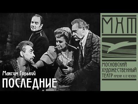 Последние (1972)