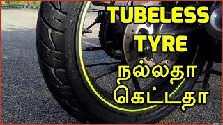 Tube vs tubeless பத்தி தெரிஞ்சிக்கோங்க , Tube or Tubeless எது நல்லது | Tamil Auto TIPS