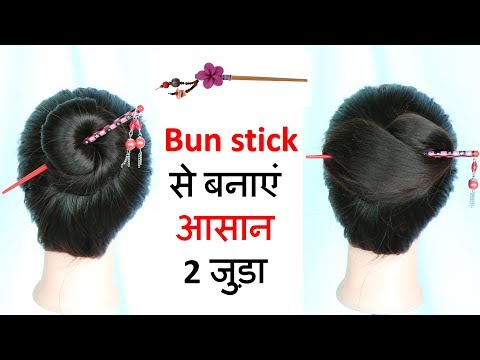 2 easy juda from bun stick || juda hairstyle || hairstyle || hair bun || cute hairstyle | hair ideas