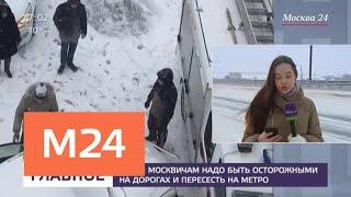 Смотреть видео Три человека пострадали в аварии на Симферопольском шоссе - Москва 24 онлайн