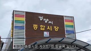 2021년5월1일 경동시장