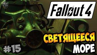 Прохождение Fallout 4  ПУТЕШЕСТВИЕ в СВЕТЯЩЕЕСЯ МОРЕ 15 серия 60 fps
