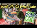 चटाई और मैट wholesale Market  ||  Mat wholesale market || Chatai wholesale market