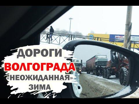 Дороги Волгограда. Снежный коллапс.