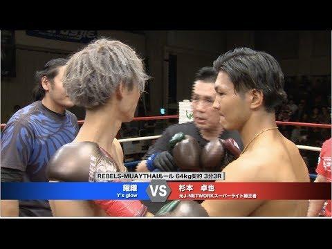 【REBELS.60】Takuya Sugimoto Vs Yoshiki