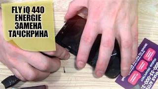 FLY IQ 440 Energie разбор и замена тачскрина (сенсорного стекла)