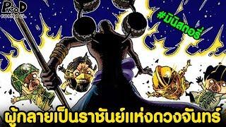 วันพีช-ก็อดเอเนลพระเจ้าแห่งดวงจันทร์กับกองทัพจักรกลนอกโลก-มินิสตอรี่