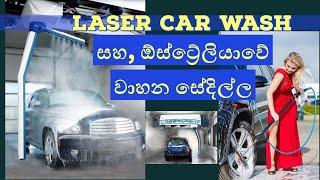 ඔසටරලයව LASER CAR WASH සහ වහන සදලල : Laser Car Wash in Australia : Sinhala