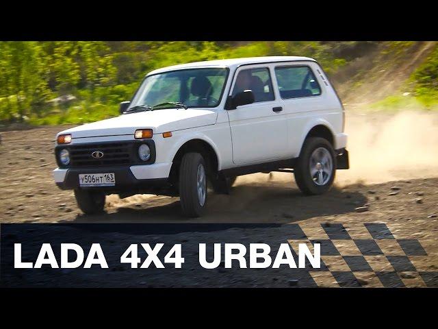Тест-драйв Lada 4x4 Urban