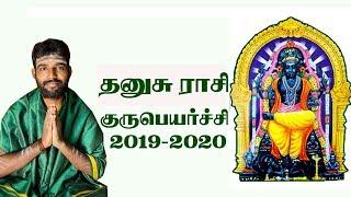 தனுசு ராசி  குருப்பெயர்ச்சி பலன்கள் 2019-2020 |DHANUSU RASI Gurupeyarchi |