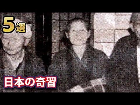 かつて日本で行われていたとんでもない奇習5選!