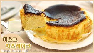 바스크 치즈케이크 만들기~진한 찐 치즈케이크~