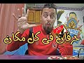 """حلقة 66 الموسم 5 """" تيكي تاكا """" :- الأهلى و بيراميدز .. حرقان فى كل مكان"""