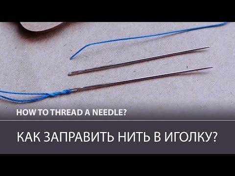 Вопрос: Как вставить нитку в иголку и завязать узелок?