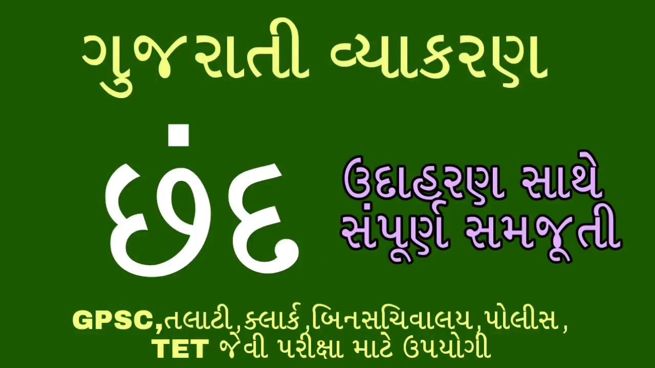 Gujarati vyakaran chhand Part-2 | chhand Gujarati grammar | Gujarati  vyakaran for GPSC,TALATI, TET by Knowledge Guru