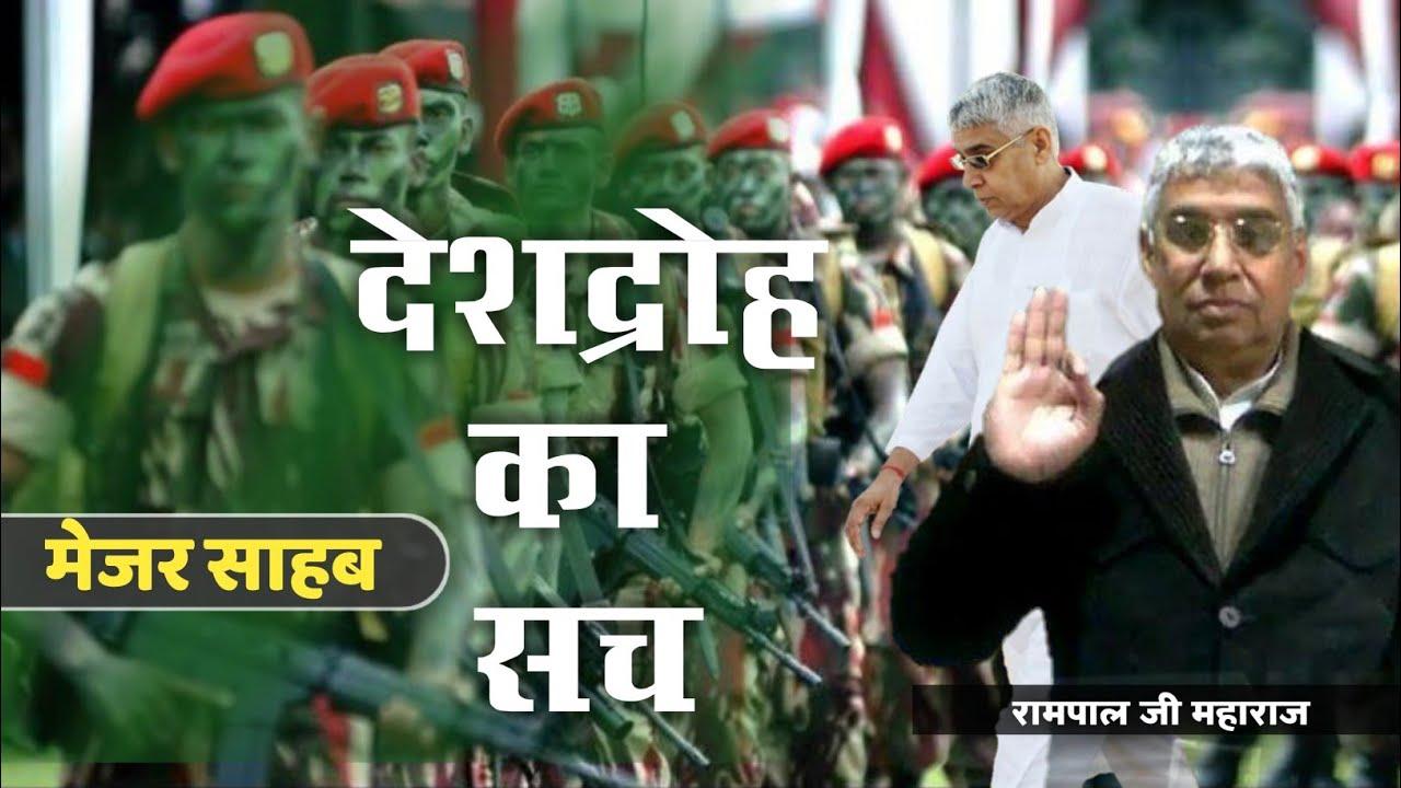 यही है रामपाल जी महाराज का वो सच | मेजर साहब की ये जुवानी | Rampal Ji Maharaj Ka Sach ....?