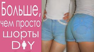 Шорты из старых джинс - Что сшить из старых джинсов (DIY Tutorial How to make shorts from the jeans)