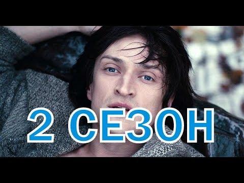 Волшебник 2 сезон 1 серия (9 серия) - Дата выхода