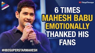 6 Times Mahesh Babu EMOTIONALLY Thanked His Fans | #HBDSuperstarMAHESH | Telugu FilmNagar