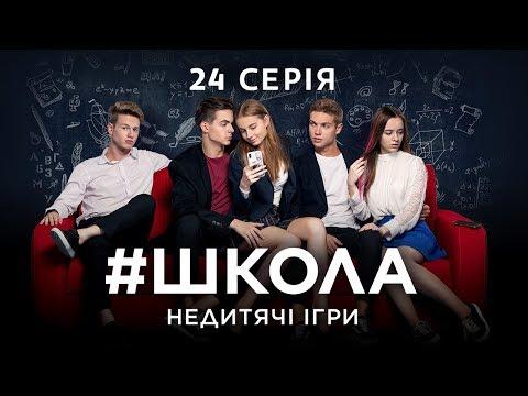 #Школа. Недетские игры. 24 серия