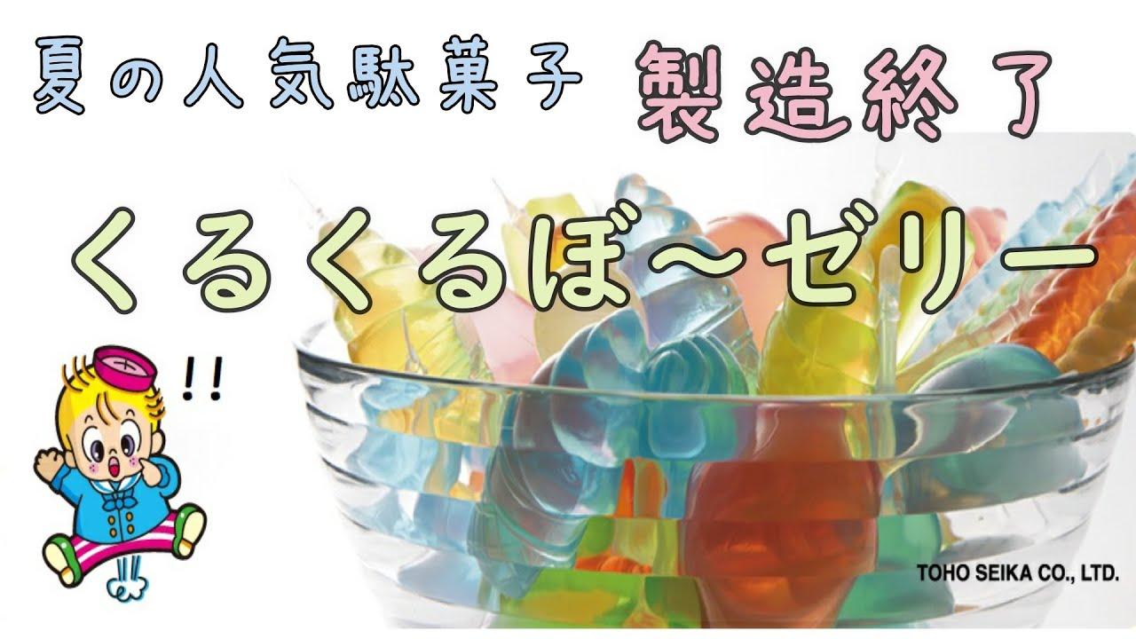 【くるくるぼ~ゼリー】まさかの8月で製造終了!夏限定の駄菓子を駄菓子屋トカゲのおっさんが紹介します Candy store! Gecko`s Uncle