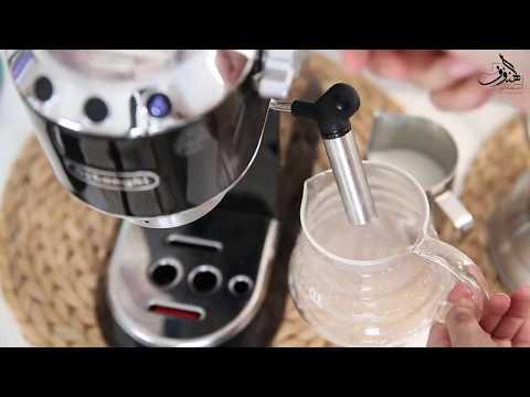 تبخير الحليب + برمجة الة ديلونجي ديدكا