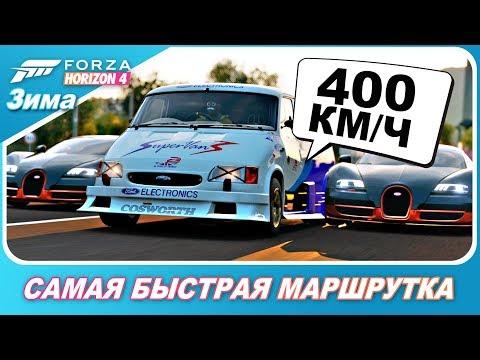 МАРШРУТКА 400 КМ/Ч