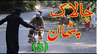 Chalaak Pathan !  3 - Pew Di Kamai
