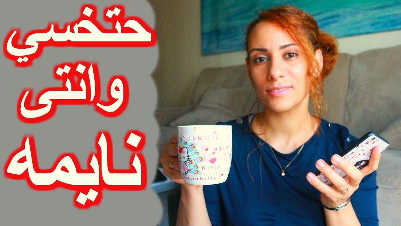 دردشه بنات اهم 15 سؤال رجيم وتخسيس + نظام الحياه الاسطوره