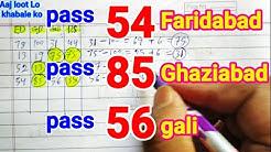 Faridabad Ghaziabad trick 30 माई || 1 जोड़ी trick रोज पास ||4 Jodi  || Satta Matka || Satta trick ||