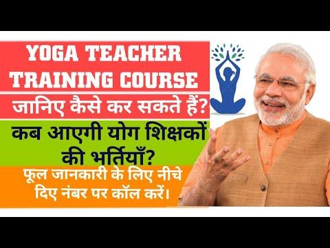 UP YOGA TEACHER TRAINING COURSE करके बने GOVERNMENT TEACHER, 2020 में आने वाली है बम्पर भर्तियाँ।