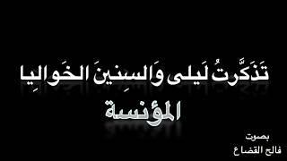 المؤنسة   مجنون ليلى قيس بن الملوح   بصوت فالح القضاع