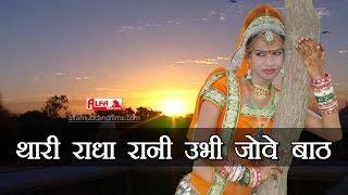 Rajashtani Mp3 Song   थारी राधा रानी उभी जोवे बाठ   Full Audio   Marwadi Song   Alfa Music & Films