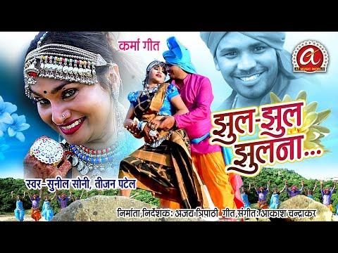 Jhul Jhul Jhulana  I Chhattisgarhi Video Song I Ajay Tripathi I Sunil Soni