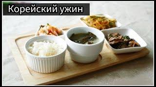 Готовлю корейский ужин! Суп из водорослей и корейские закуски ;)