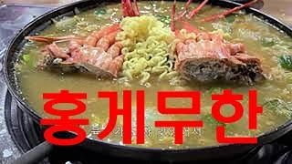 [맛집브이로그] 울산 홍게 무한리필 !!