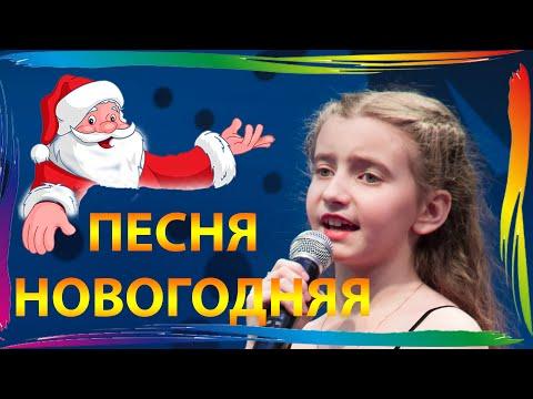 Новогодняя песня
