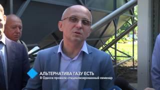 Альтернатива газу: в Одессе провели специализированный семинар