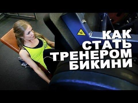 Как тяжело тренировать бикини!  #58 ЖЕЛЕЗНЫЙ РЕЙТИНГ