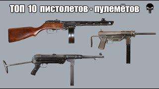 Топ 10 самых популярных пистолетов пулеметов Второй мировой войны