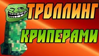 ДОМ ТРАНСФОРМЕР|Троллинг игроков админом в Minecraft [World Edit]
