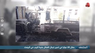 مقتل 40 حوثيا في كمين لرجال القبائل بقرية الزوب في البيضاء