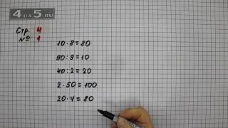 Страница 4 Задание 1 – Математика 3 класс Моро – Учебник Часть 2