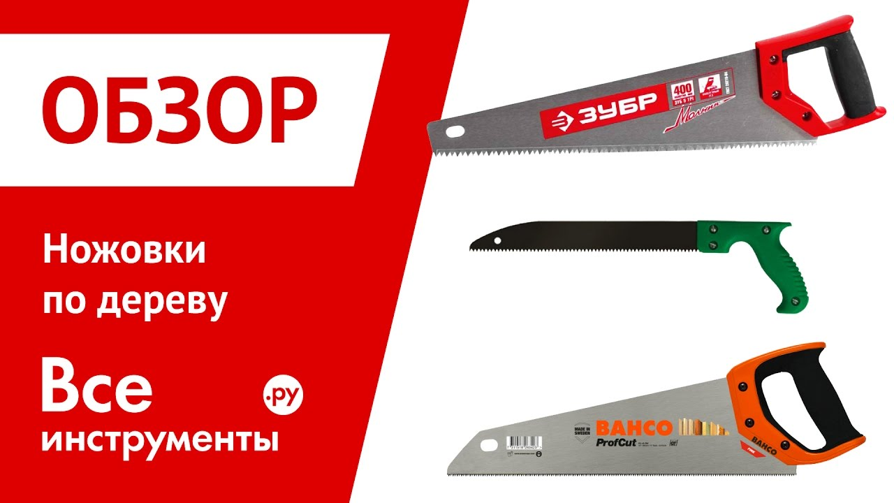 Ножовка по дереву центроинструмент тёща 23-16 цена от 1 115 руб. , отзывы,. Ножовка очень практична и долговечна зубья не требуют.